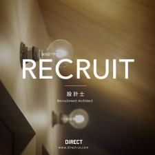 ~RECRUIT/採用情報~