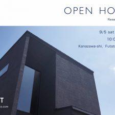 9月5日・6日 OPEN HOUSE