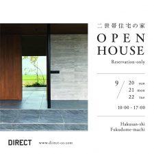 OPEN HOUSE 2020.9.20(日) -.22(火)白山市