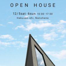 OPEN HOUSE 2020.12.5(土) -.6(日)白山市