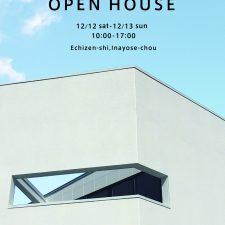 OPEN HOUSE 2020.12.12(土) -.13(日)越前市