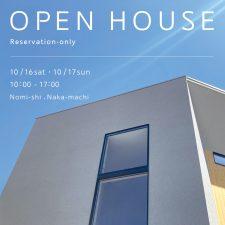 OPEN HOUSE 2021.10.16(土) -.17(日)能美市